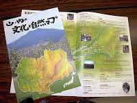 -event-「山ノ内の文化・自然マップ」の紹介