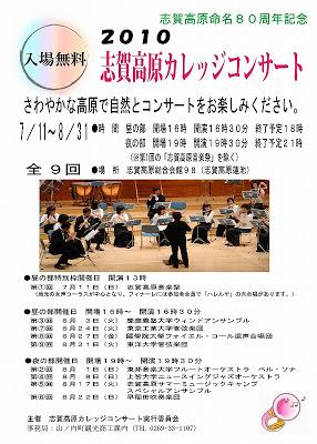 -eventpr, event-志賀高原カレッジコンサートのお知らせ