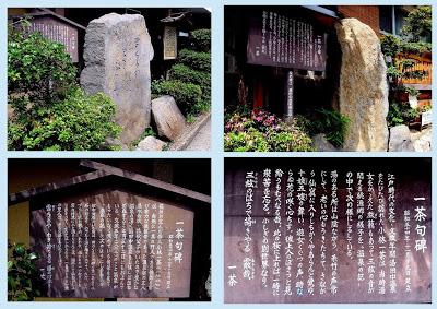 山ノ内町-built-一茶の句碑紹介