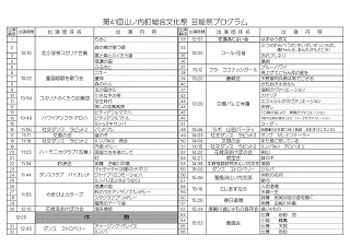 -living, event-山ノ内町総合文化祭(芸能祭)プログラム紹介