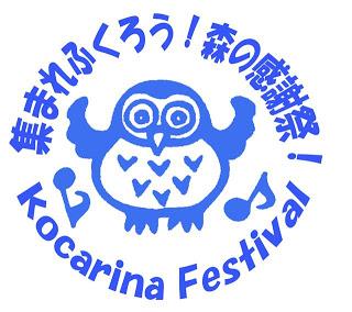 山ノ内町-kocarina-第15回コカリナフェスティバル開催について