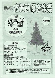 山ノ内町-kocarina-第8回志賀高原音楽祭に向けて