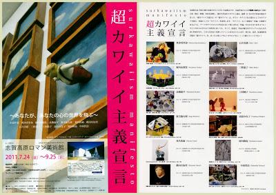山ノ内町-museum-ロマン美術館「超カワイイ主義宣言Vol2] 2011/7/24-9/25