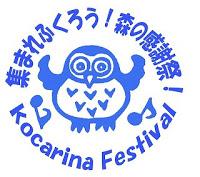 山ノ内町-kocarina-第15回コカリナフェスティバルのご案内