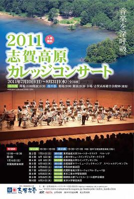 -event-2011 志賀高原カレッジコンサート