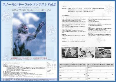 -eventpr, museum-スノーモンキーフォトコンテスト Vol.2のお知らせ