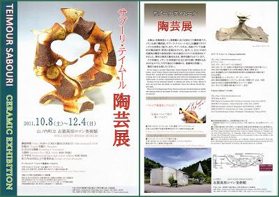 -museum-志賀高原ロマン美術館「サブーリ・テイムール陶芸展」開催