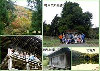 山ノ内町-kominkan-2011年をブログで振り返りました~2~