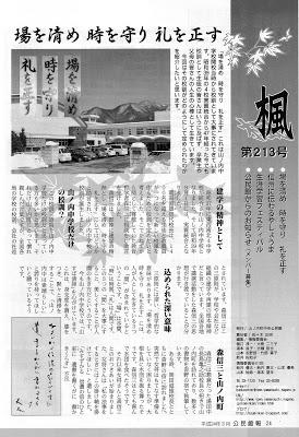 山ノ内町-kominkan-館報213号ができました。