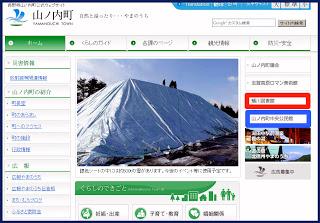 山ノ内町-kominkan-山ノ内町のホームページがリニューアル