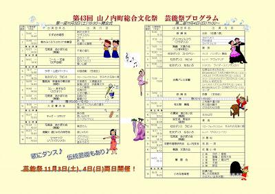 -living, event-山ノ内町総合文化祭においで下さい