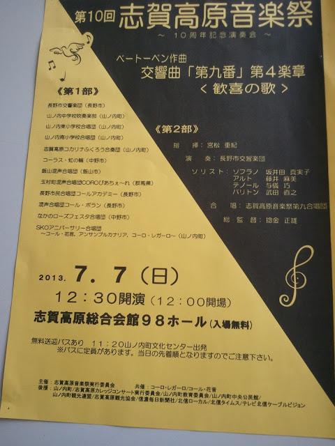 -event-第10回志賀高原音楽祭においで下さい。