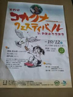 山ノ内町-kocarina-「第17回 コカリナフェスティバルinやまのうち」開催。