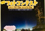 志賀高原, これからのイベント, pickup-eventpr-第5回 志賀高原 ナイス!フォトコンテスト