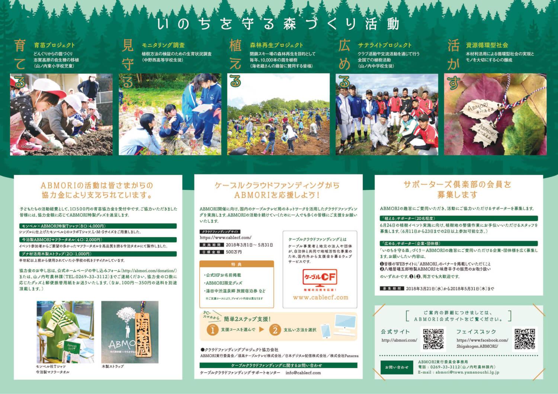 志賀高原, これからのイベント, pickup-eventpr-ABMORI 2018は志賀高原蓮池エリアで開催!