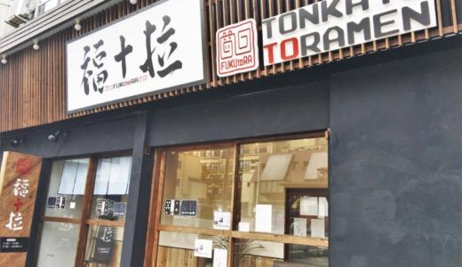 ラーメンと串カツのお店がオープン 福十拉(ふくとら)