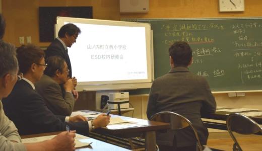 先生方のESD研修会開催