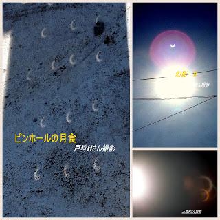 山ノ内町-yamanouchi-日食の写真を公民館に貼りませんか?