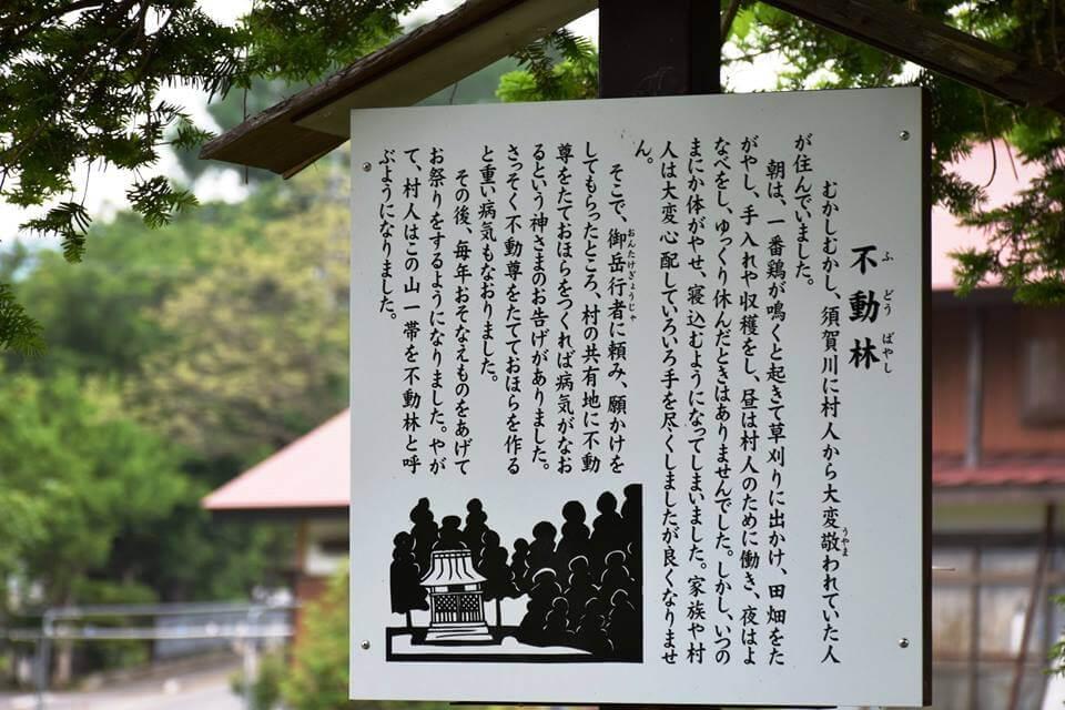山ノ内町須賀川, ユネスコエコパーク-story-須賀川で伝承される里地里山の民話