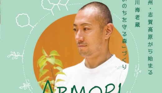 ABMORI 2018は志賀高原蓮池エリアで開催!