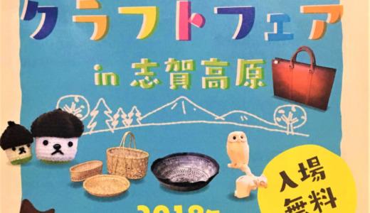 志賀高原でクラフトフェアが開催されます!