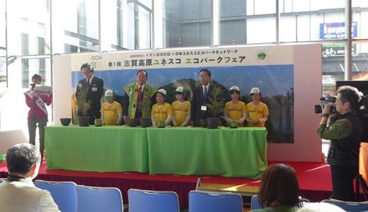 第1回志賀高原ユネスコエコパークフェア開催